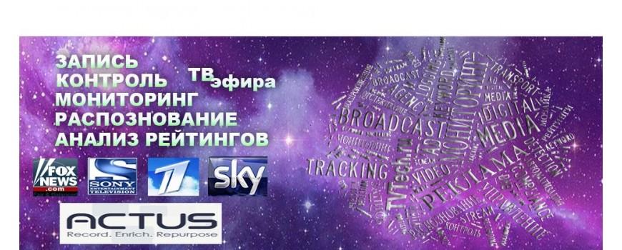 Запись и мониторинг телевизионного эфира