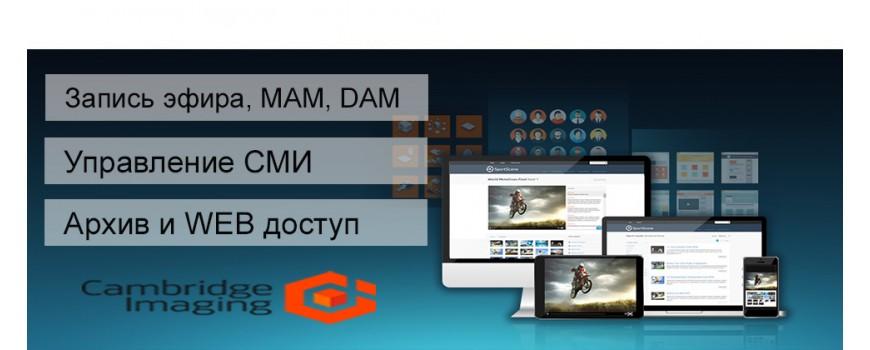 Управление Медиа и текстовыми данными, MAM, DAM, ingest video