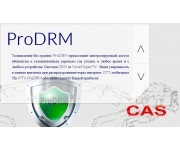 PRODRM - DRM защита IPTV и OTT от Novel-SuperTV