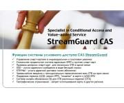 Cистема условного доступа CAS StreamGuard