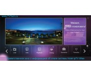 Hotel IPTV - профессиональная система интерактивного гостиничного телевидения Wise