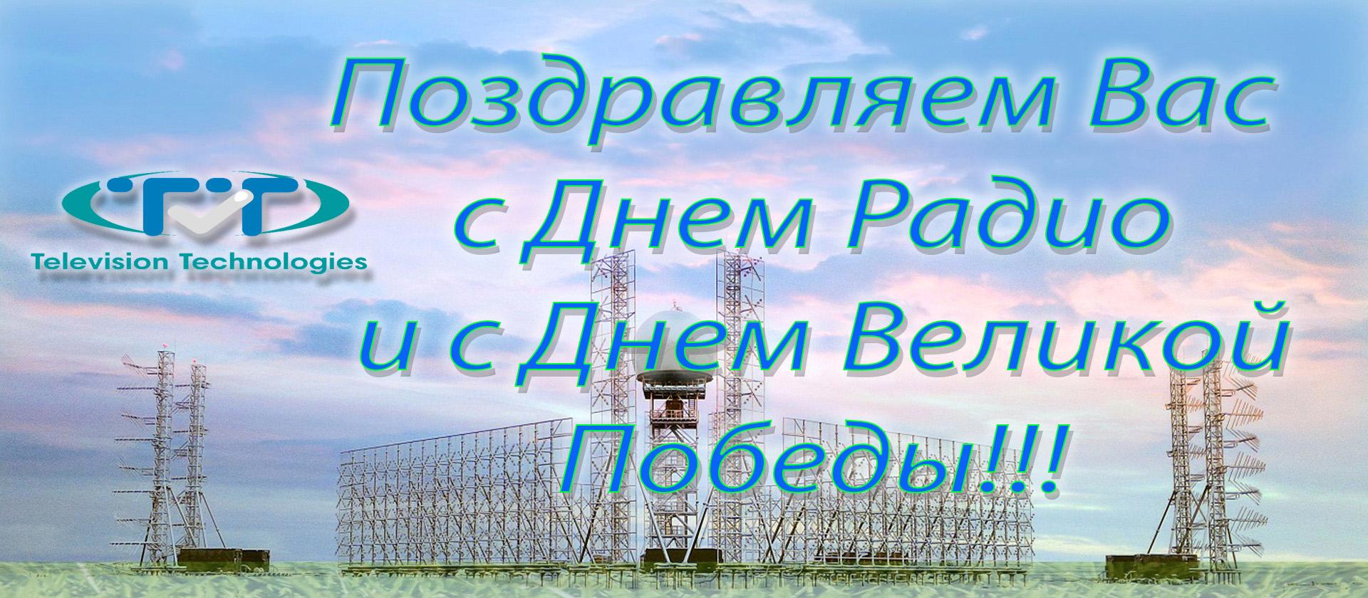 С Днем Радио и с Днем Победы!