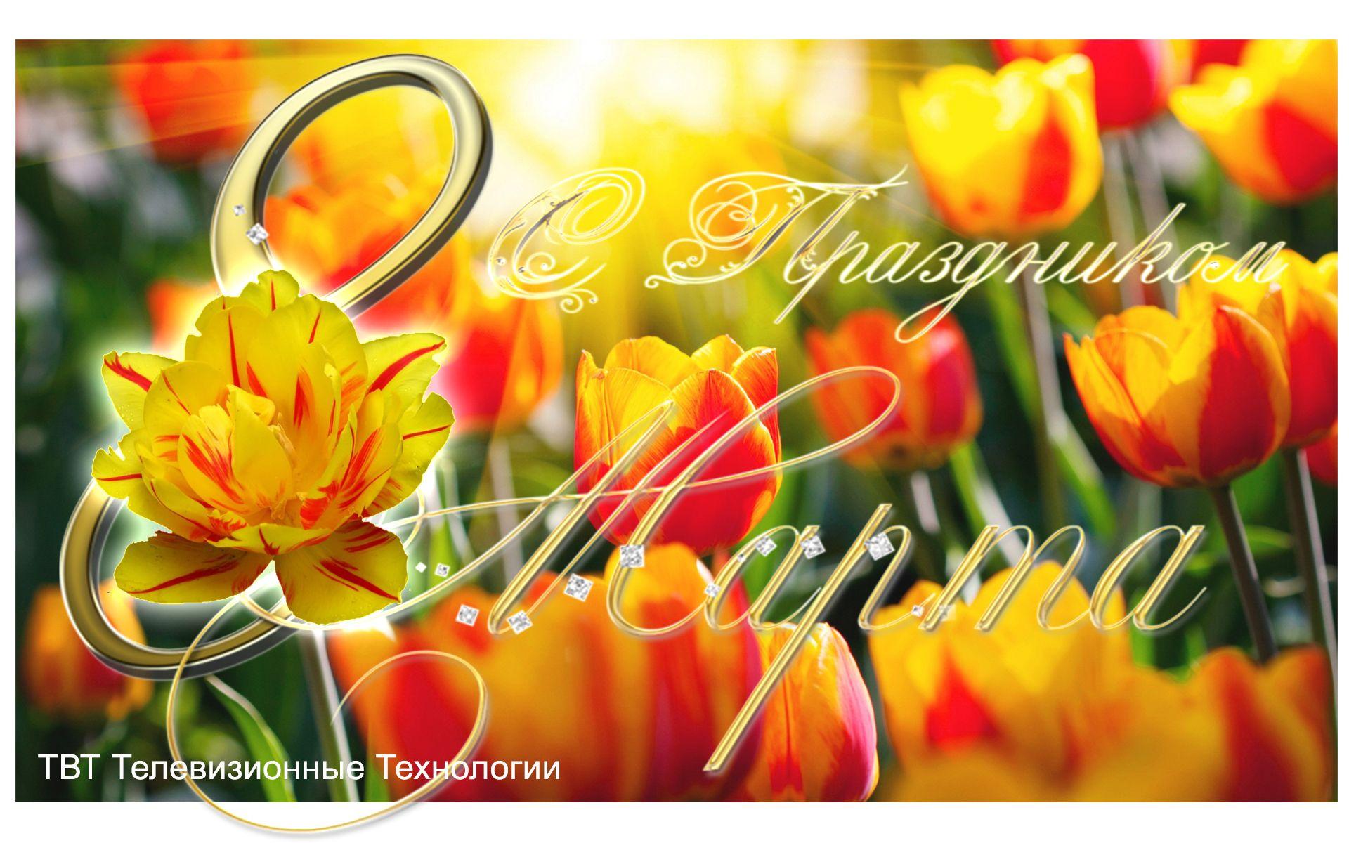 Поздравляем Вас с наступающим 8 марта!!
