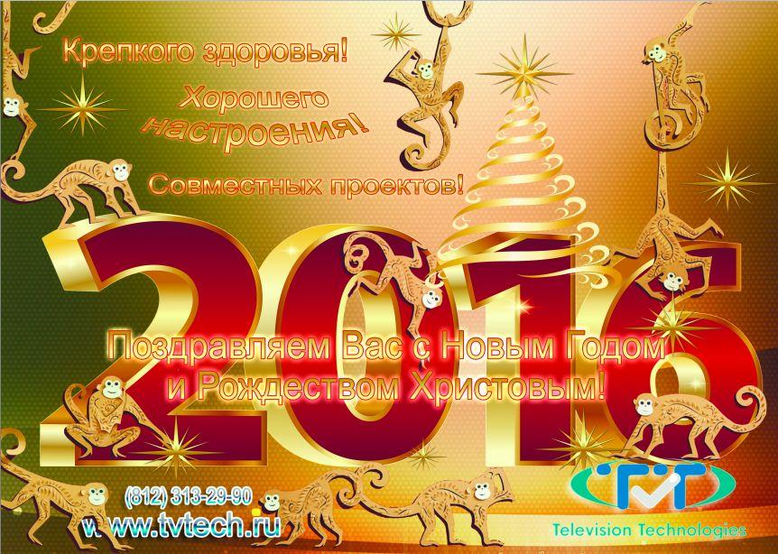 Поздравляем Вас с Новым 2016 годом и с Рождеством!!