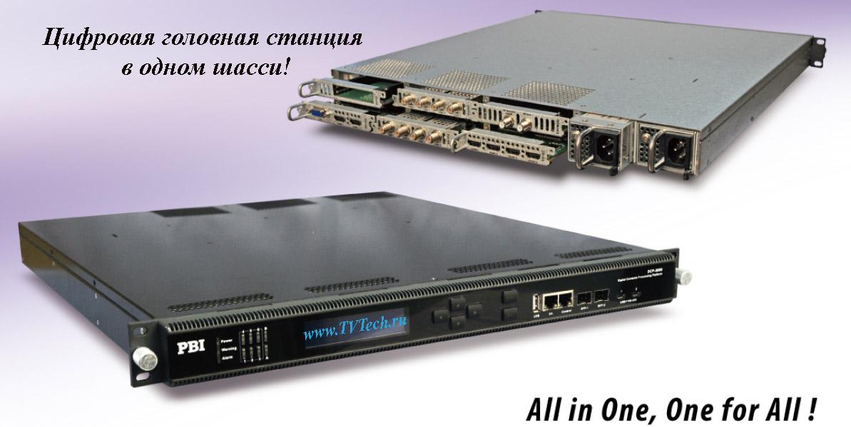 Мультимедийная платформа DCP-3000 (мультиплексор, конвертер аудио и видео потоков) от PBI позволяет разместить до 6 функциональных модулей и до двух блоков питания.