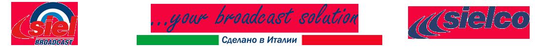 SIELCO - мировой лидер в области радиовещания