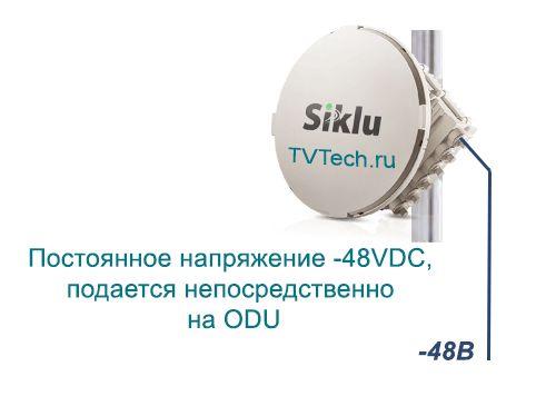 Схема подключения РРЛ оборудования Siklu серии EH2200FX с удаленным питанием по сети с постоянным током -48VDC