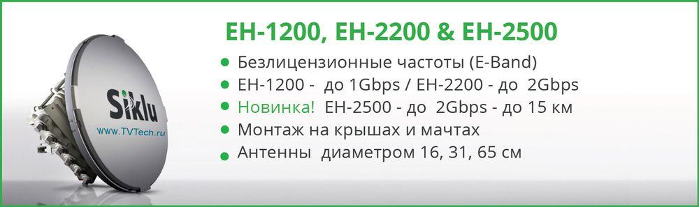 Siklu радио мост EH-1200, EH-2200 & EH-2500