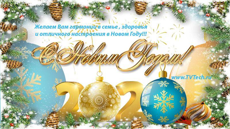 Поздравляем  Вас  с  Новым 2020 годом! Happy New 2020 year!